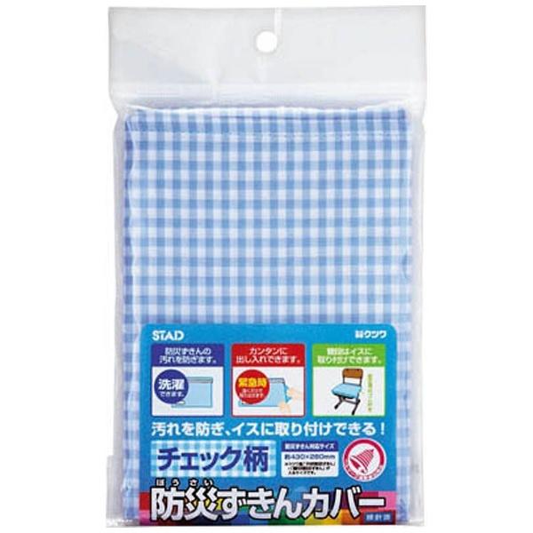 [学用品] 防災ずきんカバー ブルー KZ003BL