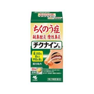 【第2類医薬品】 チクナインb(錠剤)(224錠)