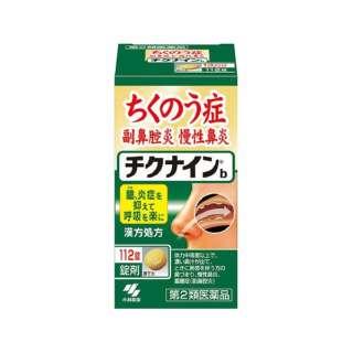 【第2類医薬品】 チクナインb(錠剤)(112錠)