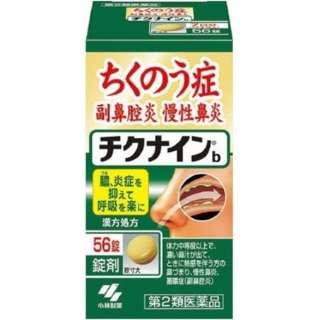 【第2類医薬品】 チクナインb(錠剤)(56錠)