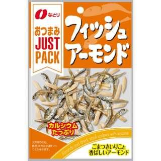 ジャストパック フィッシュアーモンド 19g×10袋【おつまみ・食品】