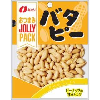 ジョリーパック バタピー 100g 10袋【おつまみ・食品】