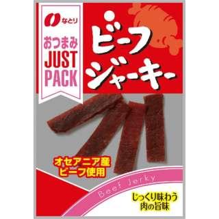 ジャストパック ビーフジャーキー 10g×10袋【おつまみ・食品】