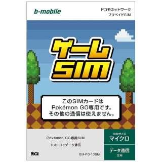 マイクロSIM 「b-mobile 1GB×1ヶ月SIMパッケージ」 ポケモンGO専用・プリペイド・データ通信専用・SMS非対応 BM-PG-1GBM