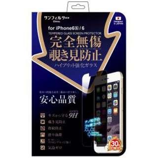 iPhone 6s/6用 完全無傷強化ガラス 覗き見防止 i6S-GLMB