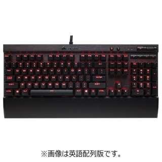 CH-9101024-JP ゲーミングキーボード K70 RAPIDFIRE [USB /有線]