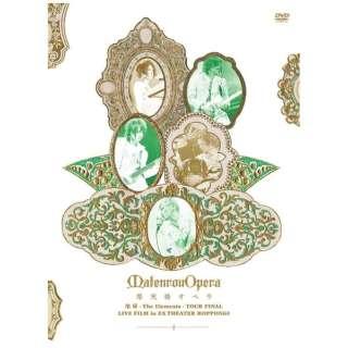 摩天楼オペラ/地球 - The Elements - TOUR FINAL LIVE FILM in EX THEATER ROPPONGI 初回生産限定盤 【DVD】
