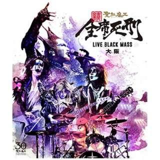 聖飢魔II/続・全席死刑 -LIVE BLACK MASS 大阪- 【ブルーレイ ソフト】