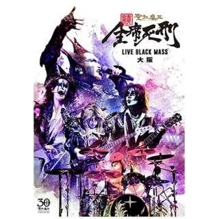聖飢魔II/続・全席死刑 -LIVE BLACK MASS 大阪- 【DVD】