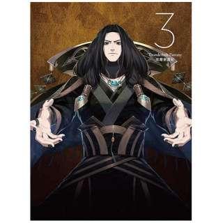 Thunderbolt Fantasy 東離劍遊紀 3 完全生産限定盤 【DVD】