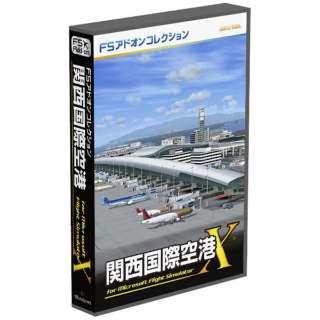 〔Win版〕 FSアドオンコレクション『関西国際空港』