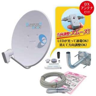2K・4K・8K衛星放送対応 BS・110度CSデジタルアンテナセット(レベルインジケーター付) BC453SCK