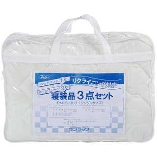 リクライニング対応寝装品3点セット