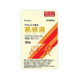 【第2類医薬品】 葛根湯エキス錠クラシエ(36錠)