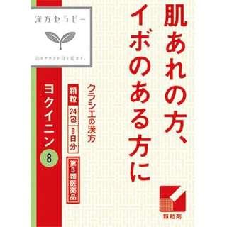 【第3類医薬品】 漢方セラピーヨクイニン(24包)