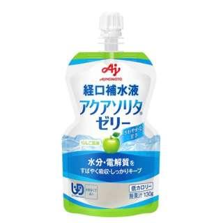 【アクアソリタ】ゼリーAP(りんご風味)130g