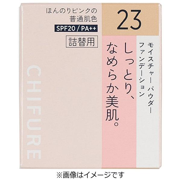ちふれ化粧品 モイスチャーパウダーファンデーション 詰替用23