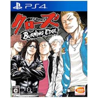 クローズ BURNING EDGE【PS4ゲームソフト】