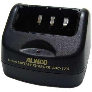 シングル充電スタンド EDC-174