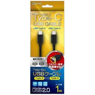 1.0m[USB-C ⇔ USB-C]2.0ケーブル 充電・転送 ブラック UKJ-CTC100 BK