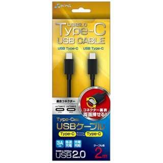 2.0m[USB-C ⇔ USB-C]2.0ケーブル 充電・転送 ブラック UKJ-CTC200 BK
