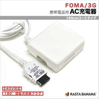 ケータイ用[FOMA・SoftBank3G] AC充電器 1A (1.6m・ホワイト) RBAC089