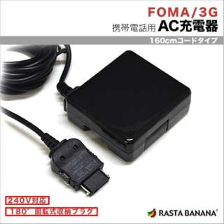 ケータイ用[FOMA・SoftBank3G] AC充電器 1A (1.6m・ブラック) RBAC088