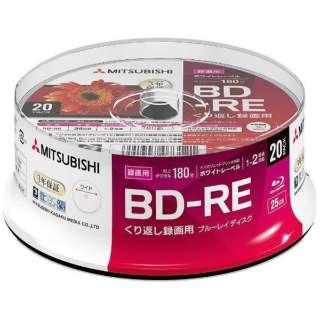 VBE130NP20SD1-B 録画用BD-RE [20枚 /25GB /インクジェットプリンター対応]