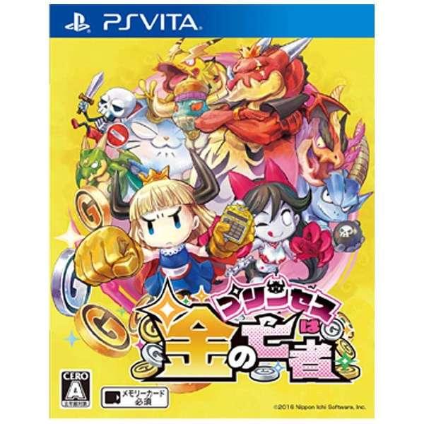 プリンセスは金の亡者【PS Vitaゲームソフト】