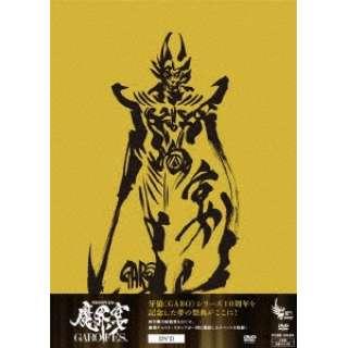 牙狼<GARO>10周年記念 魔界ノ宴-GARO FES.- 【DVD】