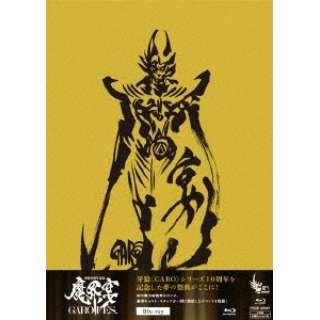 牙狼<GARO>10周年記念 魔界ノ宴-GARO FES.- 【ブルーレイ ソフト】