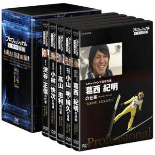 プロフェッショナル 仕事の流儀 第14期 DVD-BOX 【DVD】