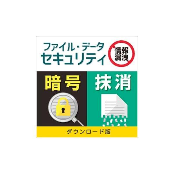 ファイル・データセキュリティ 【ダウンロード版】