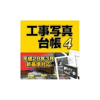 工事写真台帳4  【ダウンロード版】