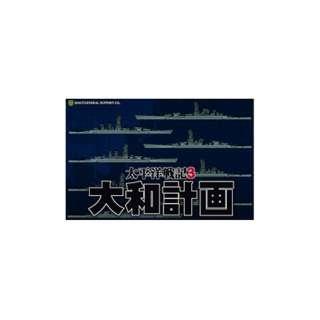 太平洋戦記3 大和計画 【ダウンロード版】