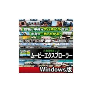動画管理ソフト ムービーエクスプローラー Windows版 【ダウンロード版】