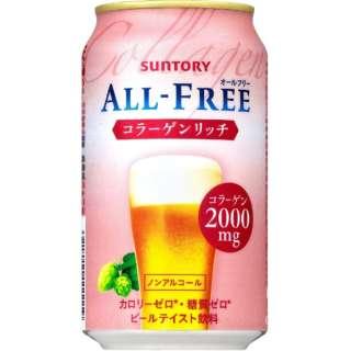 オールフリー コラーゲン (350ml/24本)【ノンアルコールビール】