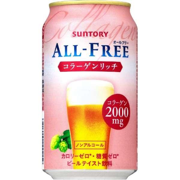 オールフリー コラーゲンリッチ 350ml 24本【ノンアルコールビール】