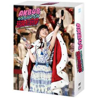 AKB48/AKB48 45thシングル 選抜総選挙 ~僕たちは誰について行けばいい?~ 【DVD】