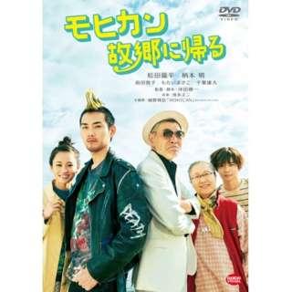 モヒカン故郷に帰る 【DVD】