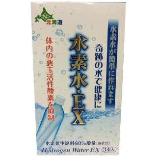 NC-002 水素水生成器 水素水・EX