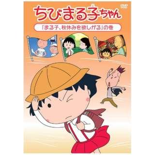ちびまる子ちゃん『まる子、秋休みを欲しがる』の巻 【DVD】