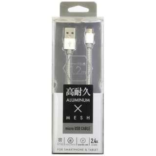 [micro USB]USBケーブル 充電・転送 2.4A (1.2m・シルバー)QX-046SV [1.2m]