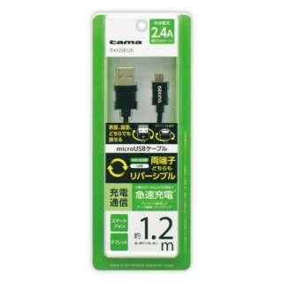 [micro USB]USBケーブル 充電・転送 2.4A (1.2m・ブラック)TH72SR12K [1.2m]