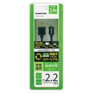 [micro USB]USBケーブル 充電・転送 2.4A (2.2m・ブラック)TH72SR22K [2.2m]