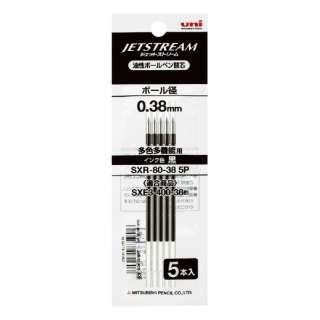 [ボールペン替芯] 油性ボールペン替芯 ジェットストリーム用 黒 (ボール径:0.38mm) 5本セット SXR-80-38 5P SXR80385P2