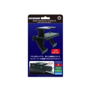 マルチ カメラクリップスタンド【PS4 / PS3 / XboxOne / Xbox360 / WiiU / Wii】
