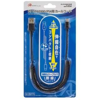 PS VITA2000/PS4用 カールコード ブラック【PSV(PCH-2000)/PS4】