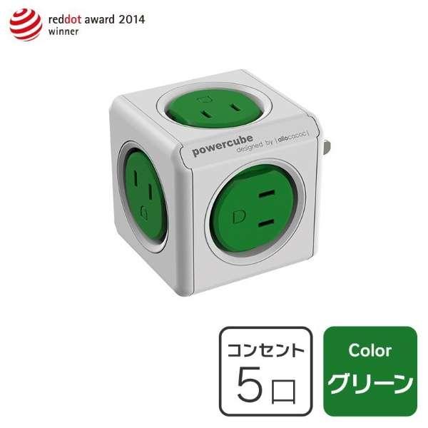 マルチ電源タップ Power Cube Original グリーン 4190/JPORPC [直挿し /5個口 /スイッチ無]