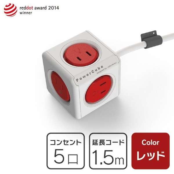 マルチ電源タップ Power Cube Extended 1.5m レッド 4390/JPEXPC